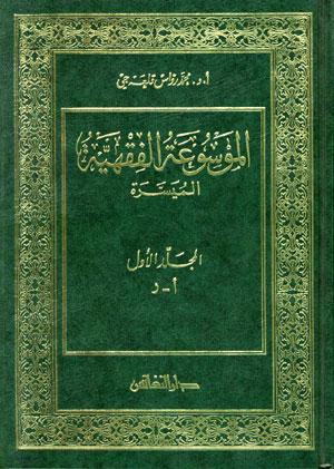 كتاب الموسوعة الفقهية