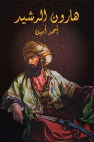 هارون الرشيد - أحمد أمين
