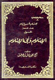 للمسلم وغير المسلم بحث مختصر حول الإسلام ونبي الإسلام - محمد بن رزق بن طرهوني