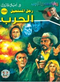 الحرب (154) ( سلسلة رجل المستحيل ) - نبيل فاروق