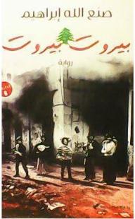 بيروت بيروت - صنع الله إبراهيم