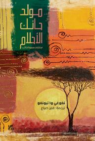 مولد حائك الأحلام: مذكرات صحوة كاتب