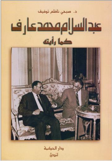 عبد السلام عارف كما رأيته - صبحي نانظم توفيق