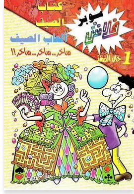 مراجعات سوبر فلاش 1 كتاب الصيف ألعاب الصيف أبجد
