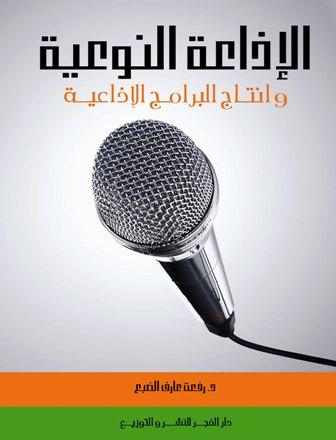 الإذاعة النوعية وإنتاج البرامج الإذاعية - رفعت عارف الضبع