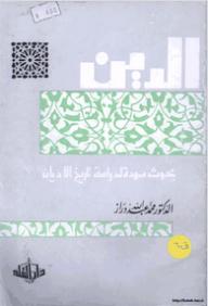 الدين؛ بحوث ممهدة لدراسة تاريخ الأديان - محمد عبد الله دراز