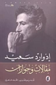 مقالات وحوارات - إدوارد سعيد