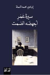 سيرة عُمْرٍ أجهضه الصمت - إبراهيم محمد النملة