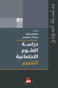 دراسة العلوم الاجتماعية (المجلّد الثالث): التعميم