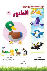 الطيور 2: دائرة معارف عالم الحيوان