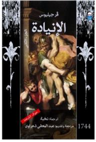 الإنيادة - الجزء الثاني - فيرجيليوس, عبد المعطي شعراوي, مجموعة من المترجمين