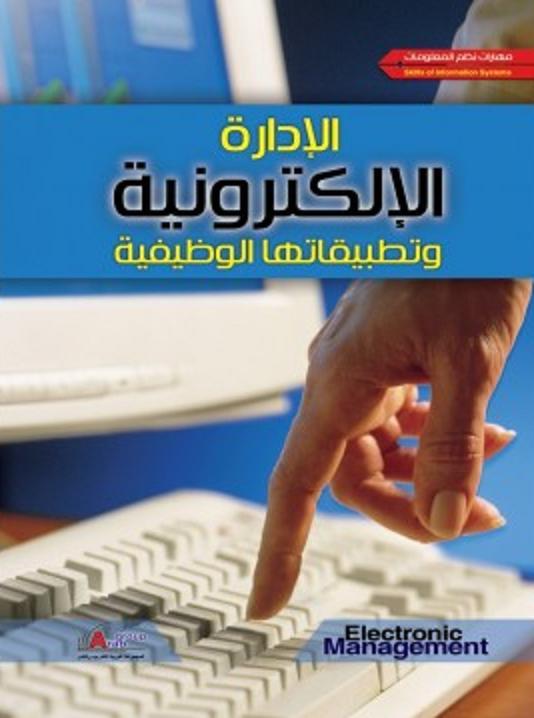 مفهوم الأدارة وتطورها Management concept and development pdf PDF