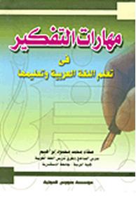 المدخل الوظيفي في تعليم اللغة العربية pdf