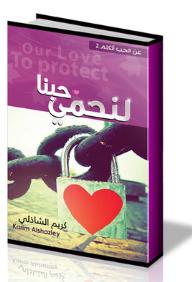 لنحمي حبنا (عن الحب أتكلم #2) - كريم الشاذلي