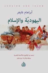 اليهودية والإسلام، أو ماذا أخذ محمّد عن اليهوديّة؟