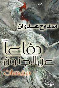 دفاعاً عن الجنون (مقدمات) - ممدوح عدوان