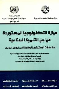 حيازة التكنولوجيا المستوردة من أجل التنمية الصناعية: مشكلات الاستراتيجية والإدارة في الوطن العربي