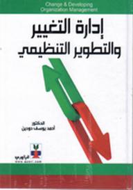 كتاب إدارة التغيير والتطوير التنظيمي
