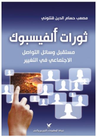 ثورات الفيسبوك: مستقبل وسائل التواصل الاجتماعي في التغيير - مصعب حسام الدين قتلوني