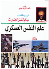 علم النفس العسكري - عبد الرحمن محمد العيسوي