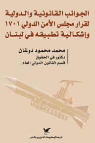 الجوانب القانونية والدولية لقرار مجلس الأمن الدولي 1701 وإشكالية تطبيقه في لبنان - محمد محمود دوغان