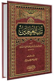 تنبيه الغافلين أبو الليث السمرقندي pdf