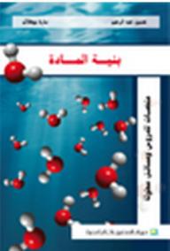 بنية المادة ؛ ملخصات للدروس ومسائل محلولة - حسين عبد الرحيم, سارة بوهلال
