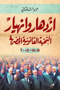 إزدهار وإنهيار النخبة القانونية المصرية