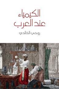الكيمياء عند العرب - روحي الخالدي