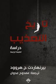 تاريخ التعذيب - بيرمهاردت ج هروود, ممدوح عدوان