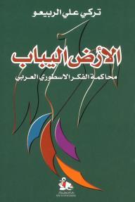 الأرض اليباب: محاكمة الفكر الأسطوري العربي