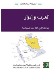 العرب وإيران: مراجعة في التاريخ والسياسة - مجموعة من الباحثين