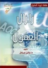 زلزال العقول ج1 - وائل عادل