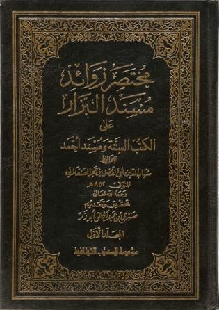 كتاب البزار