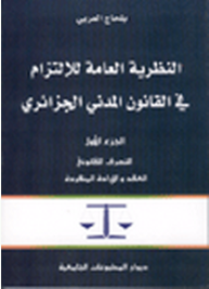النظرية العامة للإلتزام في القانون المدني الجزائري - الجزء الأول - بلحاج العربي