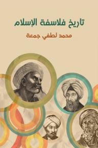 تاريخ فلاسفة الإسلام