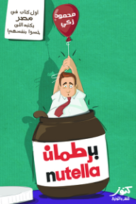 برطمان nutella - محمود زكي