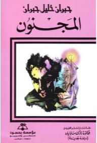 المجنون - جبران خليل جبران