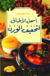 اسهل الاطباق لتخفيف الوزن - صدوف كمال, سيما عثمان