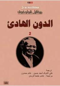 الدون الهادئ / المجلد الثاني - ميخائيل شولوخوف
