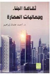 ثقافة البناء وجماليات العمارة