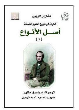 كتاب اصل الانواع ترجمة اسماعيل مظهر pdf
