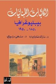 الكاتبات اللبنانيات (بيبليوغرافيا)