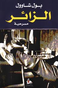 الزائر - مسرحية