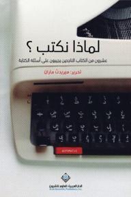 لماذا نكتب؟ عشرون من الكتاب الناجحين يجيبون على أسئلة الكتابة - ميريدث ماران, بثينة العيسى, مجموعة من المترجمين