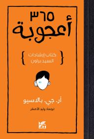 365 أعجوبة: كتاب إرشادات السيد براون - أر جيه بالاسيو, وليد الأصفر