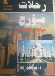 رحلات مؤرخ، خواطر وانطباعات - عبد العظيم رمضان
