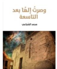 محمد سامح السباعي - محمد سامح السباعي