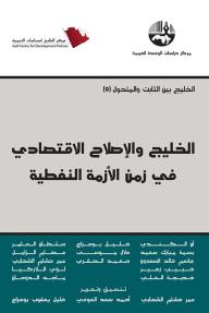 الخليج والاصلاح الاقتصادي في زمن الأزمة النفطية