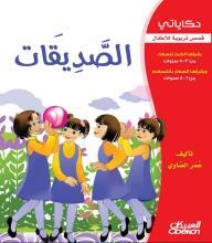 حكاياتي - قصص تربوية للأطفال: الصديقات - عمر الصاوي